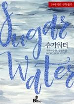도서 이미지 - [BL] 슈가 워터 (Sugar Water)