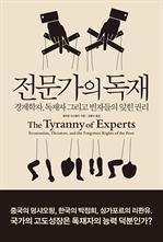 도서 이미지 - 전문가의 독재