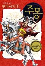 도서 이미지 - 만화로 보는 한국사기 1