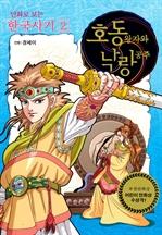 도서 이미지 - 만화로 보는 한국사기 2