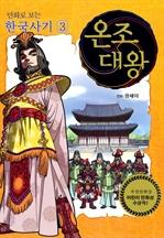 도서 이미지 - 만화로 보는 한국사기 3