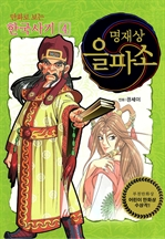 도서 이미지 - 만화로 보는 한국사기 4
