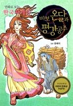 도서 이미지 - 만화로 보는 한국사기 6