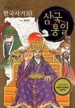 도서 이미지 - 만화로 보는 한국사기 10