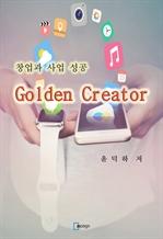 도서 이미지 - 창업과 사업 성공 Golden Creator