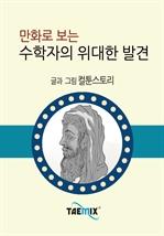 도서 이미지 - 만화로 보는 수학자의 위대한 발견