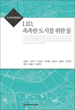 도서 이미지 - LID, 촉촉한 도시를 위한 물