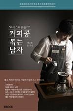 도서 이미지 - 커피콩 볶는 남자 바리스타 한동기