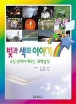 도서 이미지 - 빛과 색의 이야기