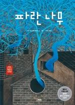 도서 이미지 - 파란 나무