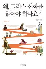 도서 이미지 - 왜, 그리스 신화를 읽어야 하나요?