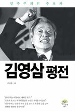 도서 이미지 - 김영삼 평전