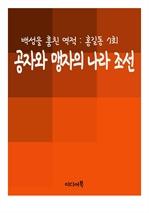 도서 이미지 - 공자와 맹자의 나라 조선 : 백성을 훔친 역적 홍길동 7회