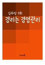 도서 이미지 - 경리는 경영관리 (김과장 9회)