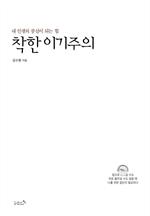 도서 이미지 - 착한 이기주의
