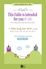 도서 이미지 - This Fable is intended for you (외 2편)