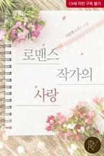도서 이미지 - 로맨스 작가의 사랑 (외전증보판)