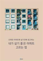 도서 이미지 - 내가 살기 좋은 아파트 고르는 법