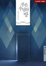 도서 이미지 - [BL] 푸른 수염의 방