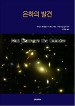 도서 이미지 - 은하의 발견