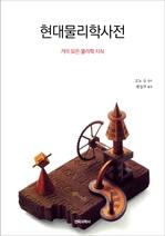도서 이미지 - 현대물리학사전