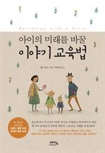 도서 이미지 - 아이의 미래를 바꿀 이야기 교육법