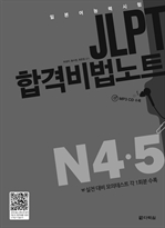 도서 이미지 - JLPT 합격비법노트 N4·5