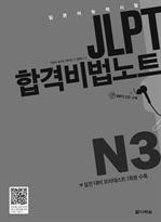 도서 이미지 - JLPT 합격비법노트 N3