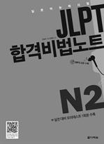 도서 이미지 - JLPT 합격비법노트 N2