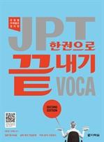 도서 이미지 - JPT 한권으로 끝내기 VOCA (Second Edition)