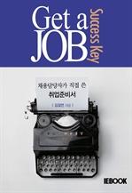도서 이미지 - Get a JOB Sucess Key