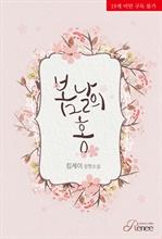 도서 이미지 - [합본] 봄날의 홍 (전2권/완결)