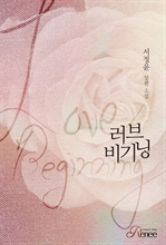 도서 이미지 - 러브 비기닝 (Love Beginning) (15세 개정판)