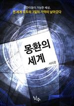 도서 이미지 - [합본] 몽환의 세계 (전3권/완결)