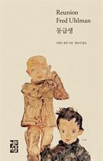 도서 이미지 - 동급생