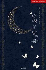도서 이미지 - [BL] 남창 시즌2 밤과 꿈