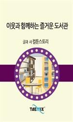 도서 이미지 - [오디오북] 이웃과 함께하는 즐거운 도서관