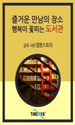 도서 이미지 - [오디오북] 즐거운 만남의 장소, 행복이 꽃피는 도서관