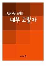 도서 이미지 - 내부 고발자 (김과장 10회)