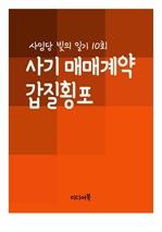 도서 이미지 - 사기 매매계약 갑질횡포 (사임당 빛의 일기 10회)