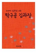 도서 이미지 - 탁구공 김과장