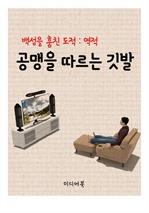 도서 이미지 - 공맹을 따르는 깃발 (백성을 훔친도적 : 역적 홍길동)