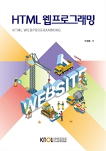 HTML웹프로그래밍(워크북 포함)