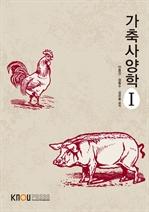 가축사양학1(워크북 포함)