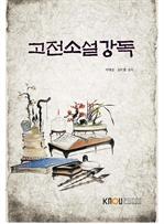 고전소설강독(워크북 포함)