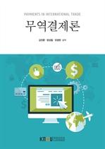 무역결제론(워크북 포함)