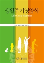 생활주기영양학(워크북 포함)