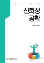 신뢰성공학(워크북 포함)