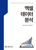 엑셀데이터분석(워크북 포함)