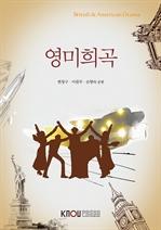 영미희곡(워크북 포함)